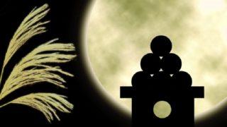 月見団子と満月