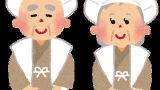 白寿のお祝いをする老夫婦