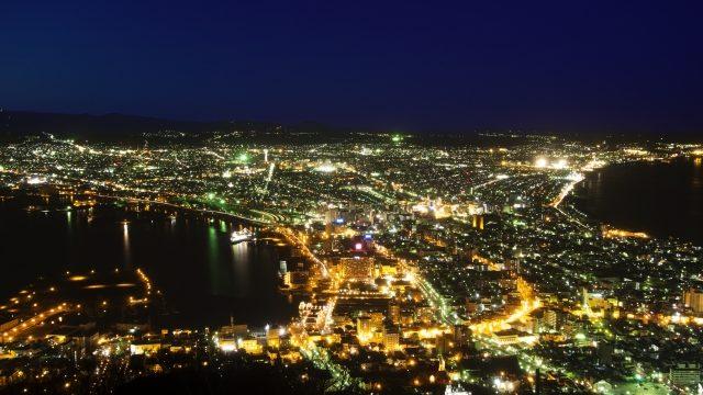 日本三大夜景の函館