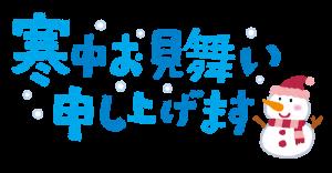 寒中見舞いの文字のイラスト