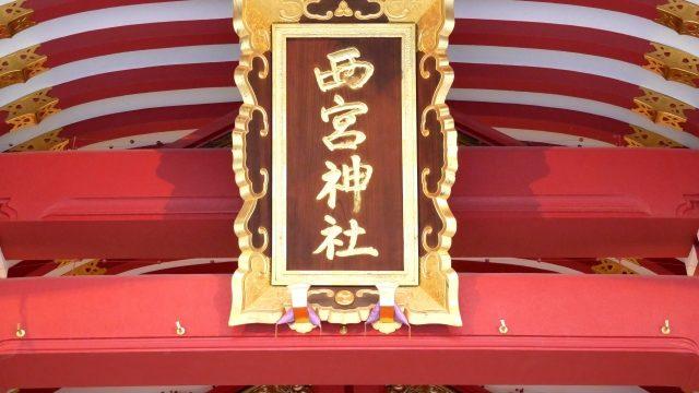 福男選びが行われる西宮神社の本殿