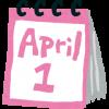 日めくりカレンダーの4月1日