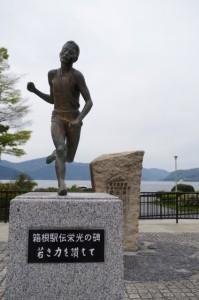 往路ゴールの芦ノ湖にある箱根駅伝の碑