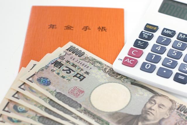 年金手帳と支給された年金