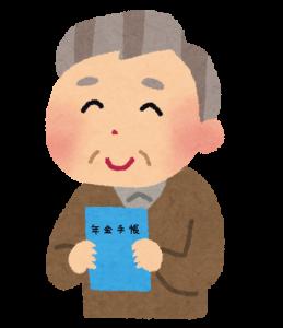 年金手帳を持つおじいさん