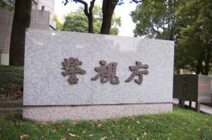 警視庁の案内の石碑