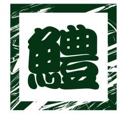 鱧の漢字のイラスト