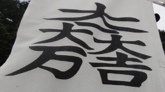 石田三成の旗指物