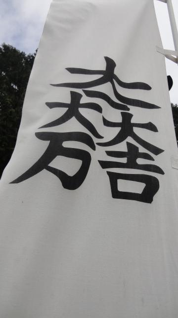 石田三成の家紋