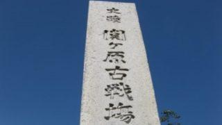 関ケ原古戦場跡の石碑