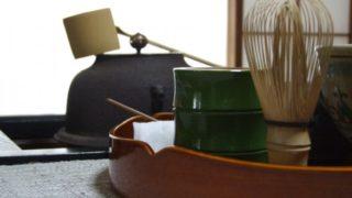 茶道に使われる道具