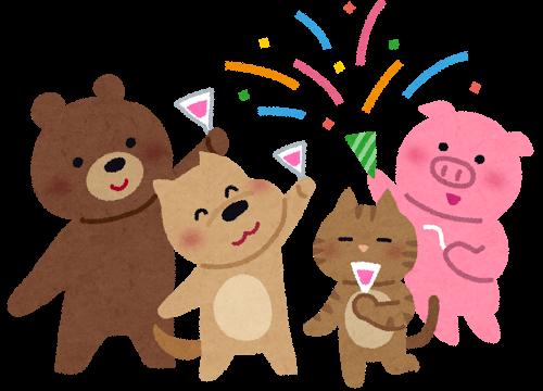 動物か集まってパーティーをするイラスト