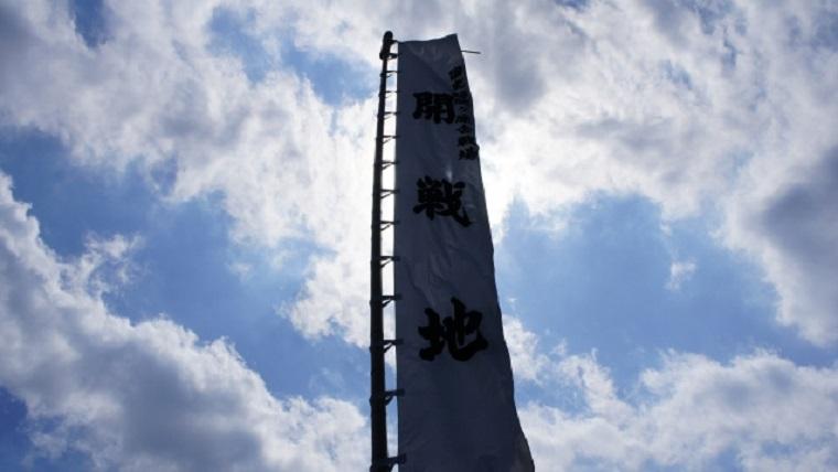 関ケ原の戦い古戦場