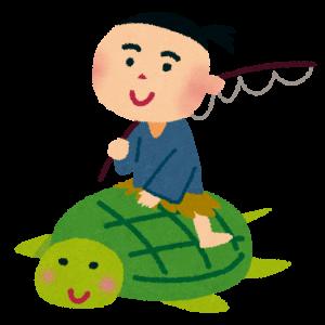 浦島太郎と亀