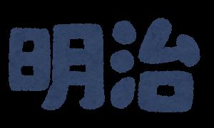 明治の字のイラスト