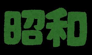 昭和の字のイラスト