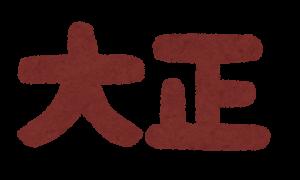 大正の字のイラスト
