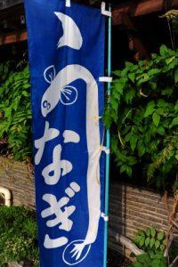 うなぎ屋の旗