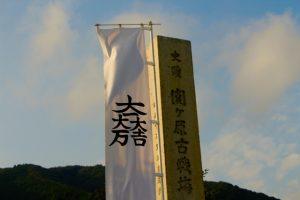 石田三成の旗
