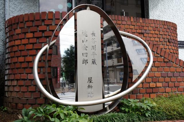 遠山金四郎屋敷跡