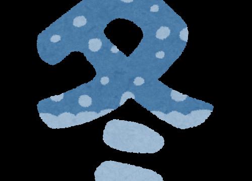冬の文字のイラスト