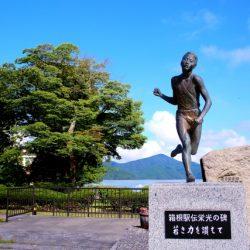 芦ノ湖畔の箱根駅伝の碑