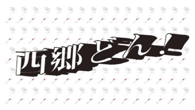 西郷どんの字のイラスト