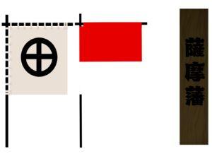島津家の旗など