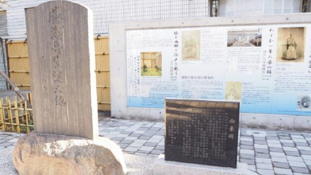 勝海舟生誕の地の石碑
