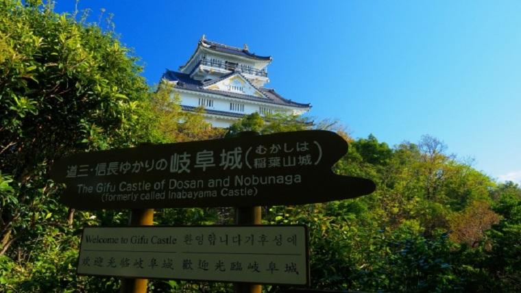 斎藤義龍の居城の稲葉山城