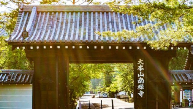 足利義輝が生まれた南禅寺