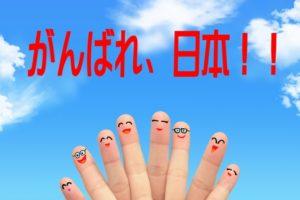 がんばれ日本の指文字画像