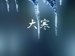 大寒の文字のイラスト