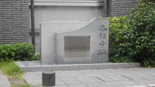 本能寺の変の石碑